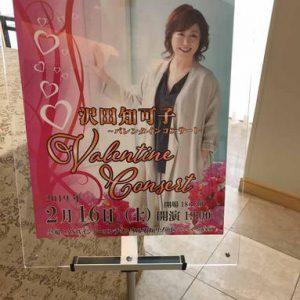 石垣島バレンタインコンサート