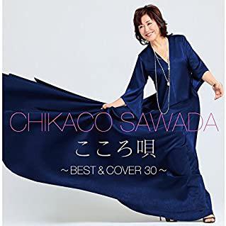 こころ唄 〜BEST&COVER 30〜