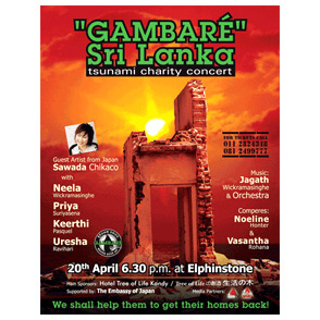 """スリランカ紀行 2nd:""""GAMBARE"""" Sri Lanka"""